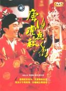 Tang Bohu dian Qiuxiang - Chinese DVD cover (xs thumbnail)