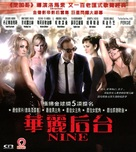 Nine - Hong Kong Movie Cover (xs thumbnail)
