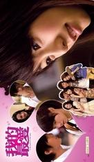 Ngor dik dzui oi - Hong Kong Movie Poster (xs thumbnail)