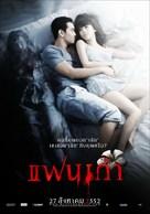 My Ex - Thai Movie Poster (xs thumbnail)