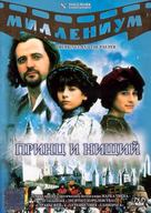 The Prince and the Pauper - Russian Movie Cover (xs thumbnail)