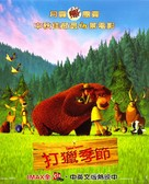 Open Season - Taiwanese Movie Poster (xs thumbnail)