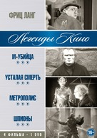 Metropolis - Russian DVD movie cover (xs thumbnail)
