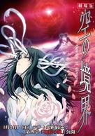 Gekijô ban Kara no kyôkai: Dai yon shô - Garan no dô - Japanese Movie Poster (xs thumbnail)