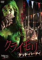 Wrong Turn 5 - Japanese DVD cover (xs thumbnail)