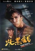 Tiger Cage 2 - Hong Kong DVD cover (xs thumbnail)