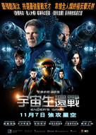 Ender's Game - Hong Kong Movie Poster (xs thumbnail)