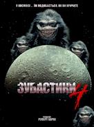 Critters 4 - Ukrainian Movie Cover (xs thumbnail)