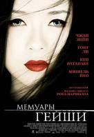 Memoirs of a Geisha - Russian Theatrical movie poster (xs thumbnail)