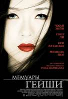 Memoirs of a Geisha - Russian Theatrical poster (xs thumbnail)