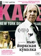 New York Doll - Russian DVD cover (xs thumbnail)