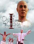 Wong Fei Hung - Japanese Blu-Ray movie cover (xs thumbnail)