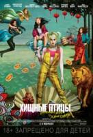 Harley Quinn: Birds of Prey - Russian Movie Poster (xs thumbnail)