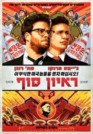 The Interview - Israeli Movie Poster (xs thumbnail)