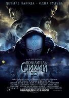 The Last Airbender - Kazakh Movie Poster (xs thumbnail)