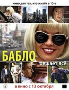 Bablo - Russian Movie Poster (xs thumbnail)