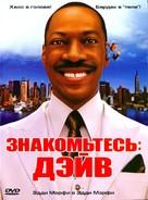 Meet Dave - Russian Movie Cover (xs thumbnail)