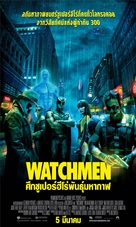 Watchmen - Thai Movie Poster (xs thumbnail)