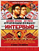 The Interview - Russian Movie Poster (xs thumbnail)
