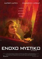 A Crime - Greek Movie Poster (xs thumbnail)