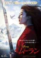 Mulan - Japanese Movie Poster (xs thumbnail)