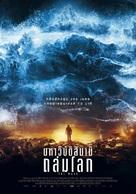 Bølgen - Thai Movie Poster (xs thumbnail)