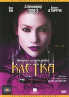 The Cell - Russian DVD cover (xs thumbnail)