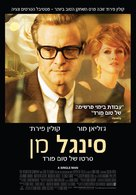 A Single Man - Israeli Theatrical poster (xs thumbnail)