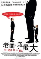 Direktøren for det hele - Taiwanese Movie Poster (xs thumbnail)