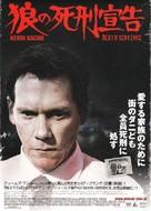 Death Sentence - Japanese Movie Poster (xs thumbnail)