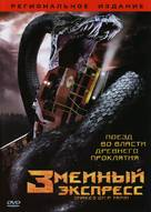 Snakes on a Train - Russian DVD cover (xs thumbnail)