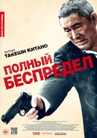 Autoreiji: Biyondo - Russian Movie Poster (xs thumbnail)