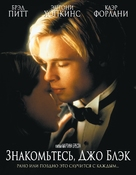 Meet Joe Black - Russian Movie Poster (xs thumbnail)