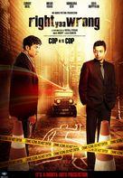 Right Ya Wrong - Indian Movie Poster (xs thumbnail)