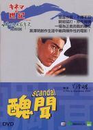 Shubun - Hong Kong DVD cover (xs thumbnail)
