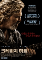 Crazy Heart - South Korean Movie Poster (xs thumbnail)