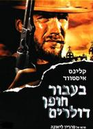 Two Mules for Sister Sara - Israeli Movie Poster (xs thumbnail)