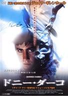 Donnie Darko - Japanese DVD cover (xs thumbnail)