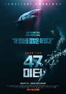 47 Meters Down - South Korean Movie Poster (xs thumbnail)