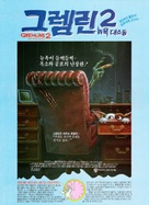Gremlins 2: The New Batch - South Korean DVD movie cover (xs thumbnail)