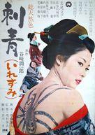 Irezumi - Japanese Movie Poster (xs thumbnail)