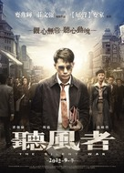 The Silent War - Taiwanese Movie Poster (xs thumbnail)