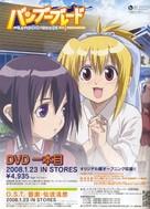 """Banbû brêdo"" - Japanese Movie Poster (xs thumbnail)"
