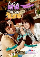 Sat2Mon - Thai Movie Poster (xs thumbnail)