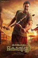 Kayamkulam Kochunni - Indian Movie Poster (xs thumbnail)