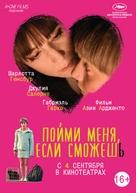Incompresa - Russian Movie Poster (xs thumbnail)