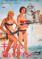 Deadlier Than the Male - Japanese Movie Poster (xs thumbnail)