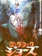 Up from the Depths - Japanese DVD cover (xs thumbnail)