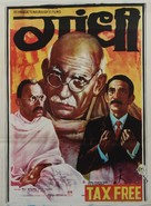 Gandhi - Indian Movie Poster (xs thumbnail)