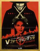 V For Vendetta - Japanese Movie Poster (xs thumbnail)